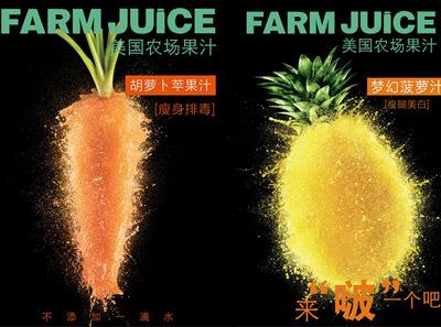 FARM JUICE农场果汁饮品图8