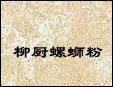 柳厨螺蛳粉