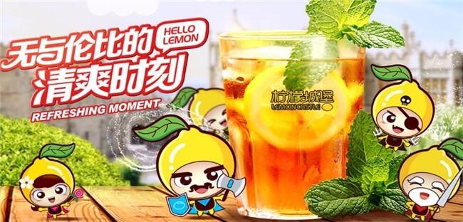 柠檬城堡加盟.jpg