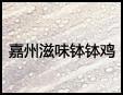 嘉州滋味钵钵鸡