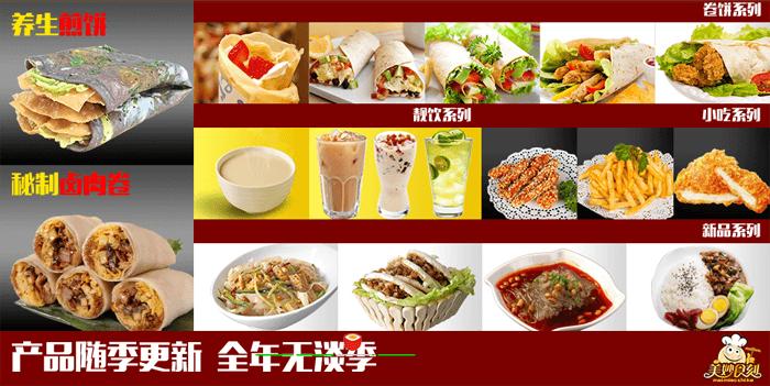 美妙食刻品牌介绍图3