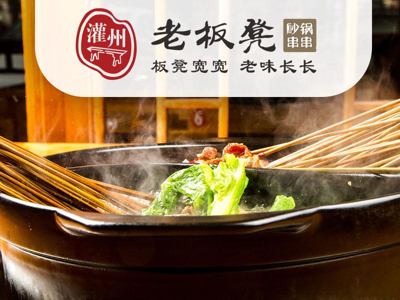 老板凳砂锅串串香图15