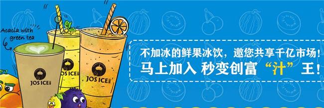 较汁儿果汁饮品加盟优势