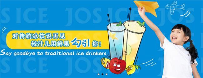较汁儿果汁饮品加盟支持