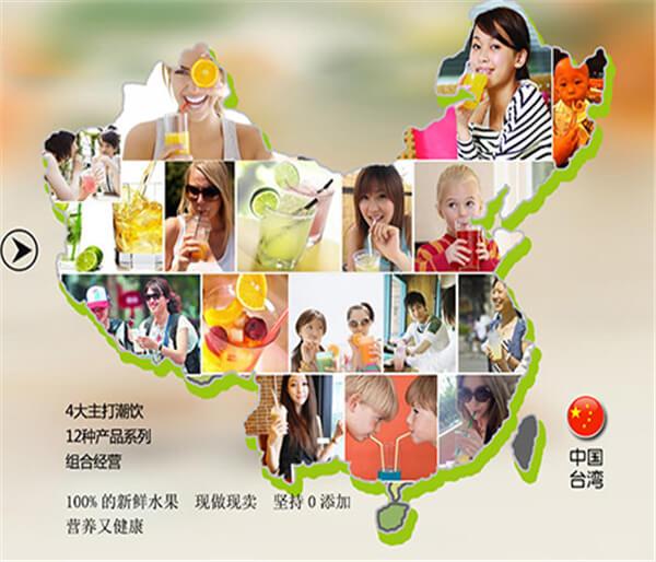 鲜果元素饮品图2