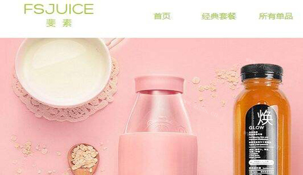 斐素果汁饮品加盟流程