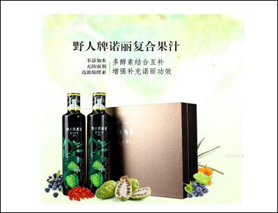 野人牌诺丽复合果汁饮品图3