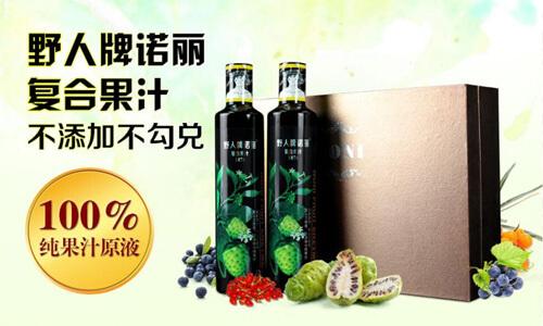 野人牌诺丽复合果汁饮品品牌介绍