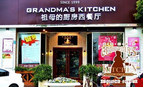 祖母的厨房加盟