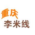 重庆李米线