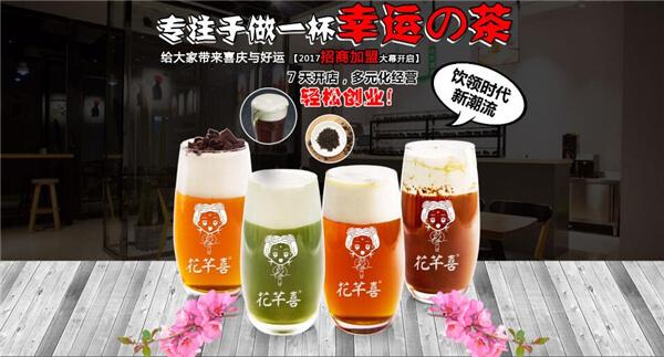 花芊喜茶加盟