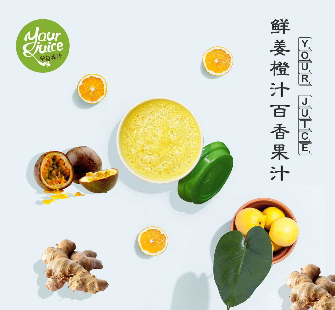 全民果汁饮品图2