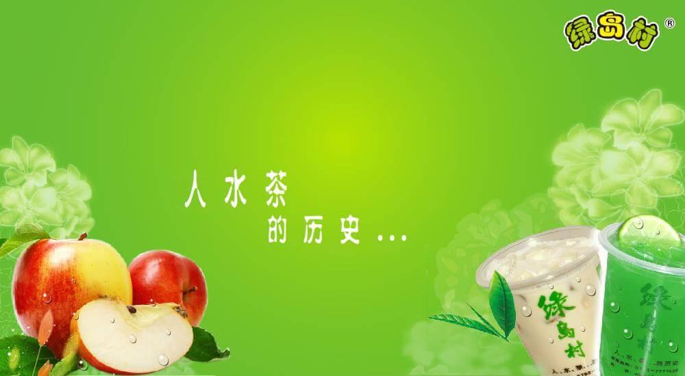 绿岛村奶茶加盟
