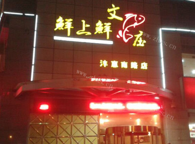 鲜上鲜文鱼庄火锅图4