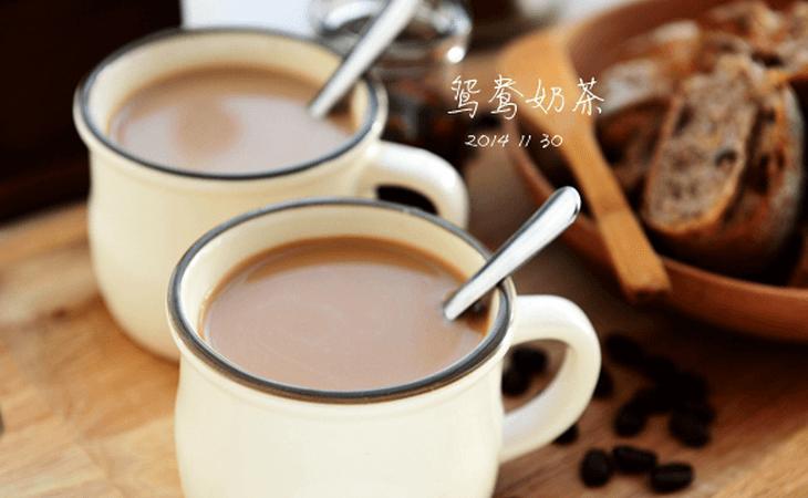 鸳鸯奶茶品牌介绍图1