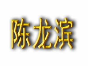 陈龙滨肠粉