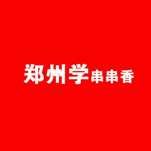 郑州学串串香