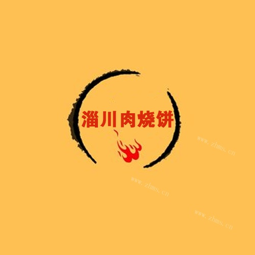 淄川肉烧饼