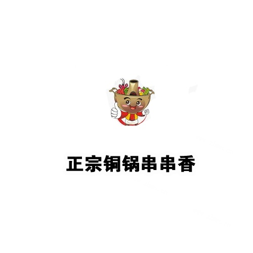 正宗铜锅串串香