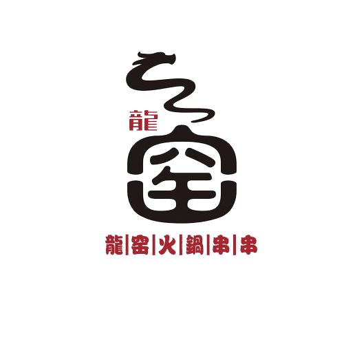 龙窑串串香
