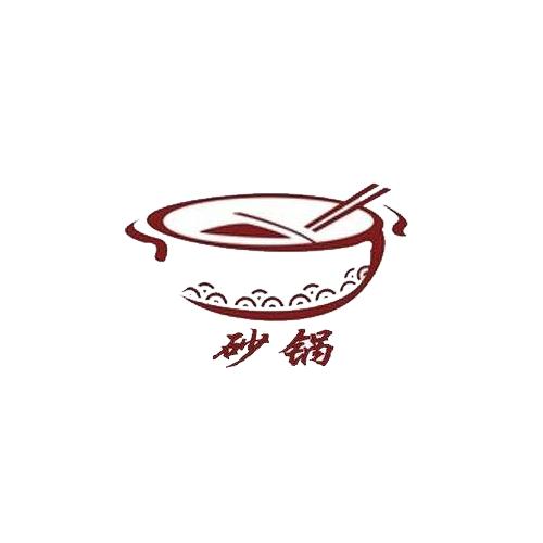 养生砂锅串串香