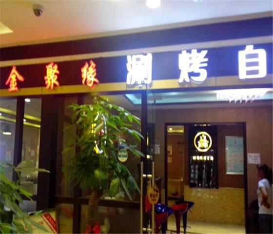 金聚缘涮烤自助餐厅图2