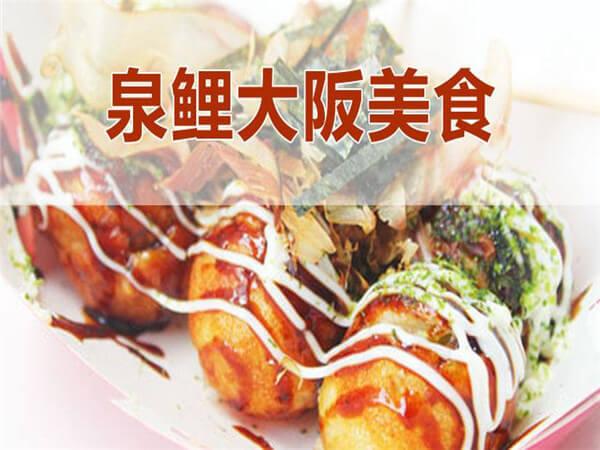 泉鲤日本料理图2