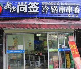 冷锅串串香