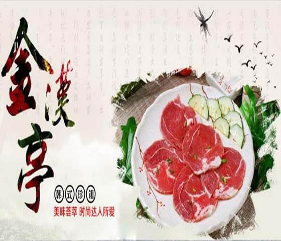 金汉亭韩式烤肉图4