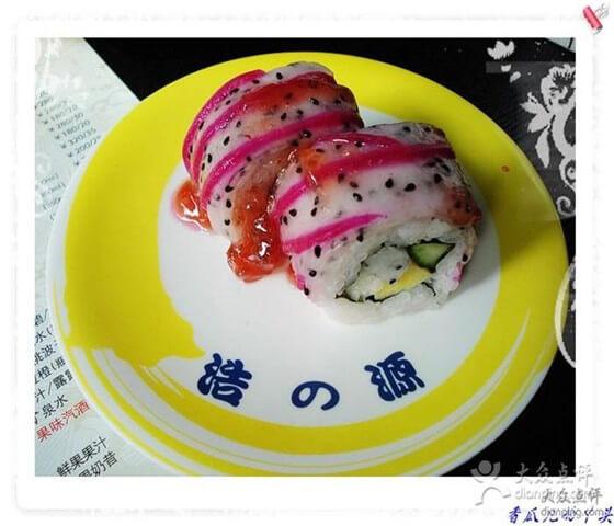 浩之源回转寿司图2
