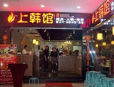 上韩馆韩式自助餐厅图3