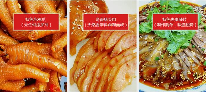 龙品香杨成伟卤菜品牌介绍图1