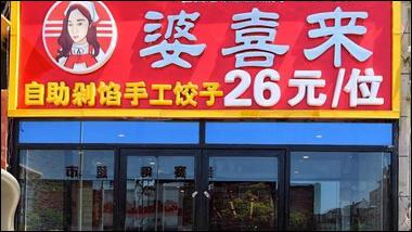 婆喜来水饺自助加盟支持
