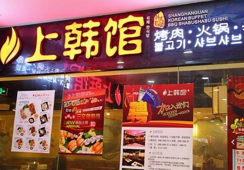 上韩馆韩式自助餐厅加盟