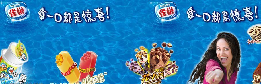 雀巢雪糕冰淇淋品牌介绍图2