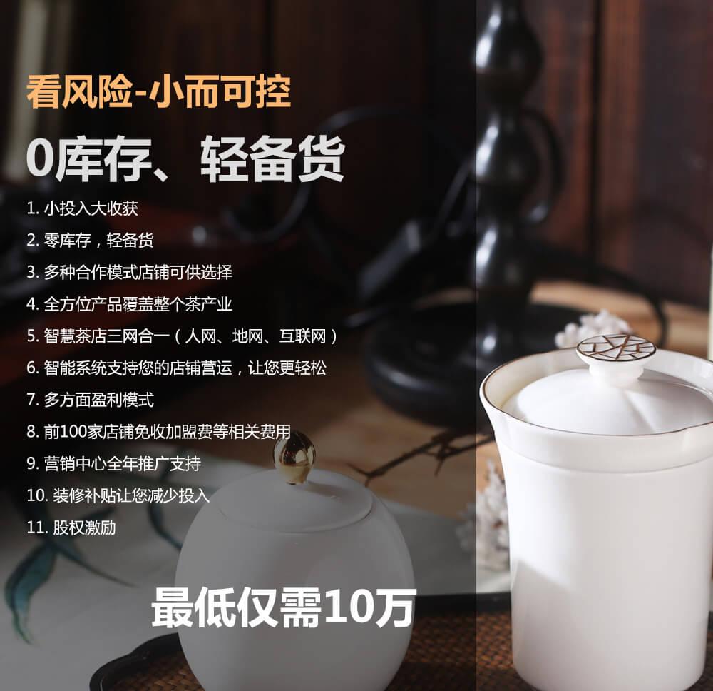 束氏茶道品牌介绍图6