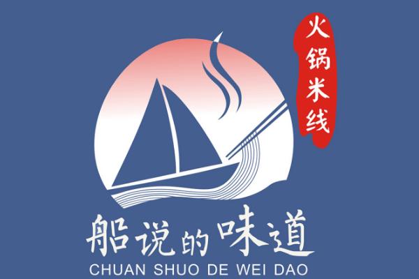 船说的味道火锅米线