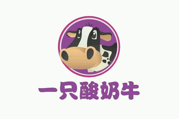 一只酸奶牛