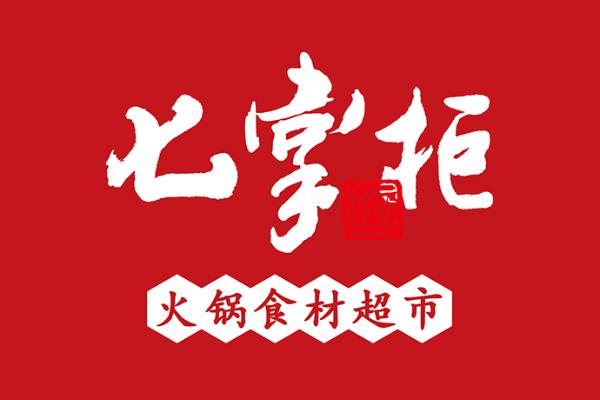 七掌柜火锅食材超市