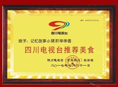 记忆故事钢管厂小郡肝串串香【CCTV7推荐】图8