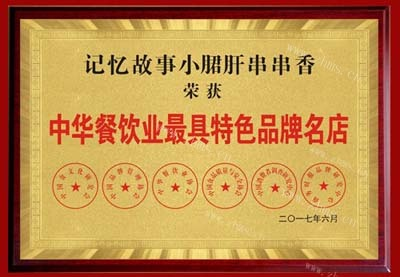 记忆故事钢管厂小郡肝串串香【CCTV7推荐】图6