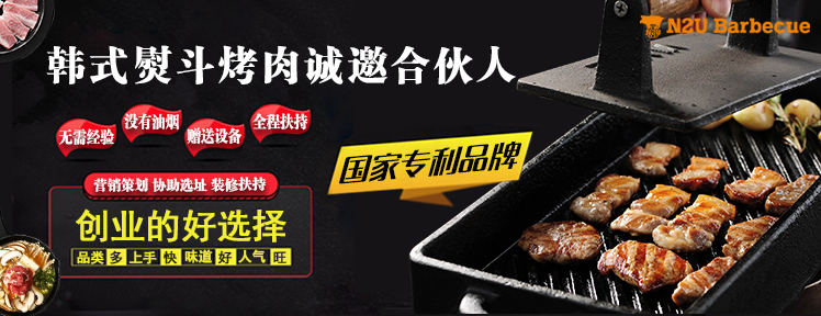 N2U Barbecue烤肉