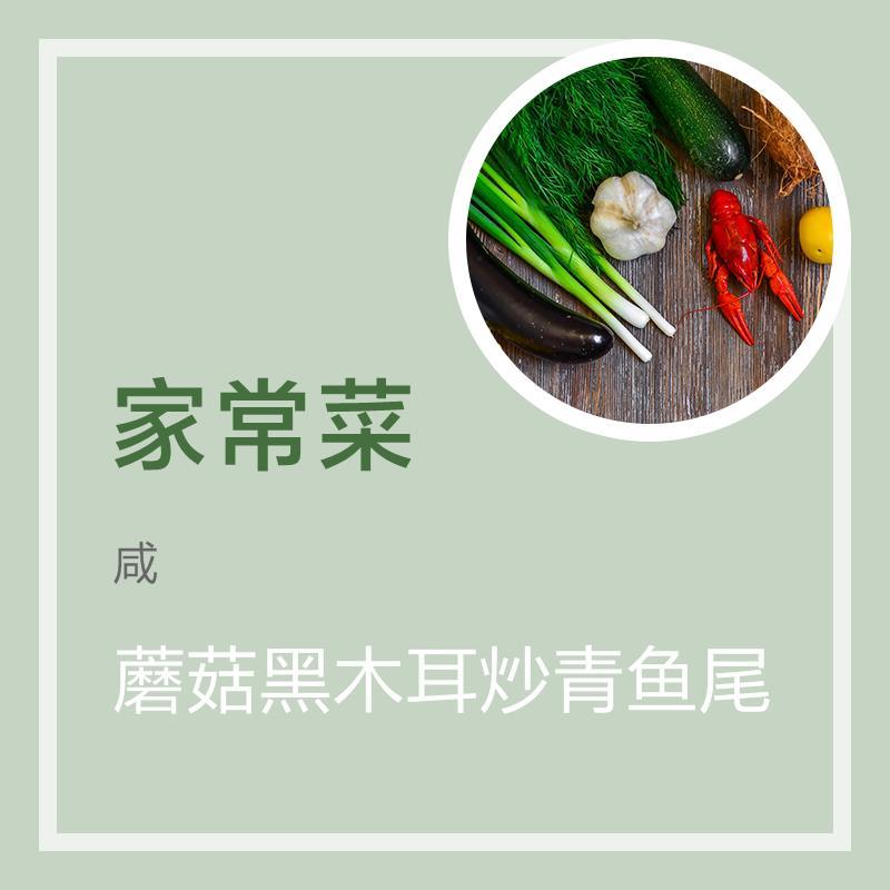 蘑菇黑木耳炒青鱼尾