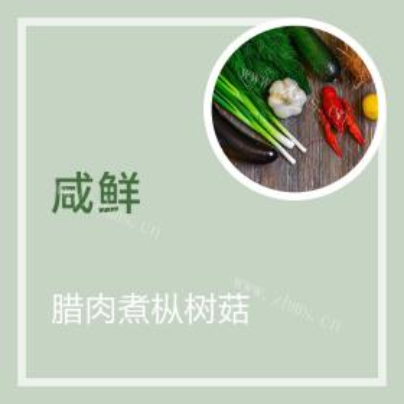腊肉煮枞树菇