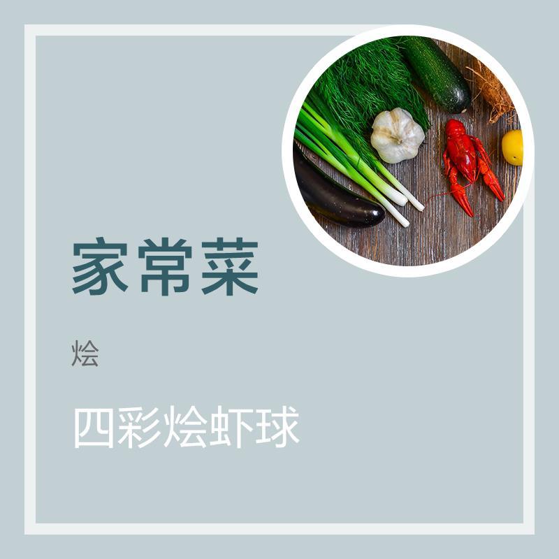 四彩烩虾球