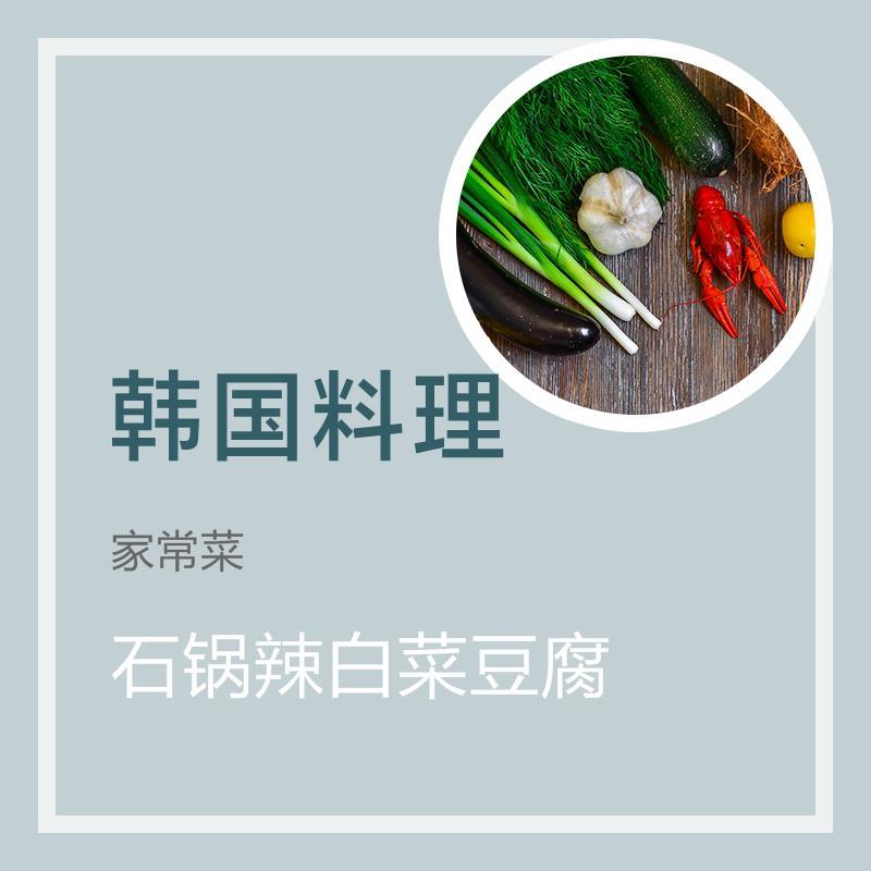 石锅辣白菜豆腐