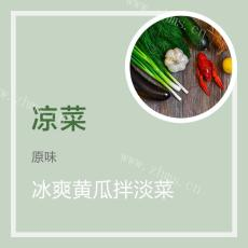 冰爽黄瓜拌淡菜