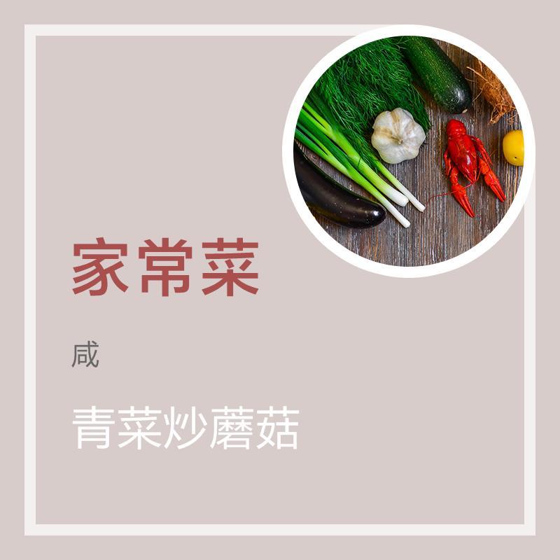 青菜炒蘑菇