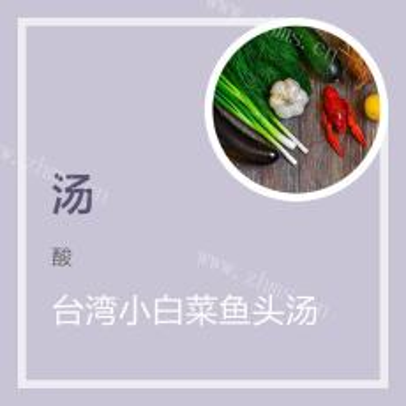 台湾小白菜鱼头汤