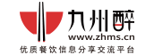 九州醉餐飲網